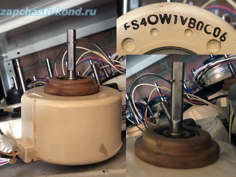Двигатель (мотор) кондиционера FS4OW1VB0C06