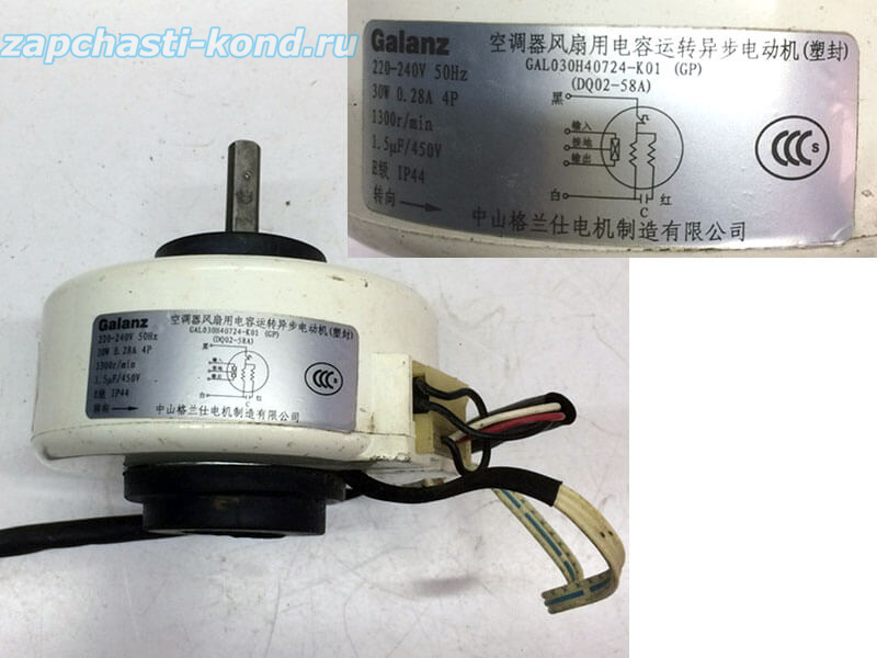 Двигатель (мотор) кондиционера GAL030H40724-K01