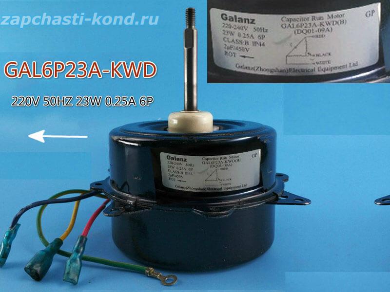 Двигатель (мотор) кондиционера GAL6P23A-KWD