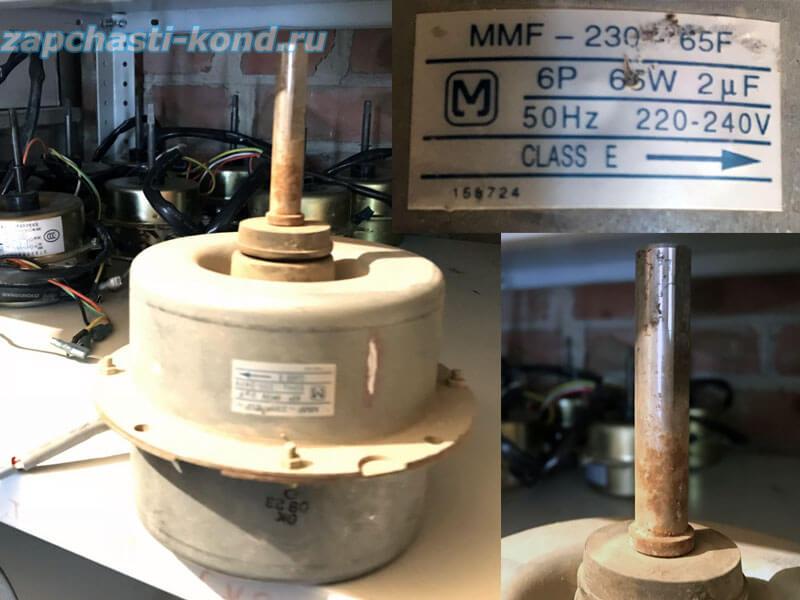 Двигатель (мотор) кондиционера MMF-230-65F