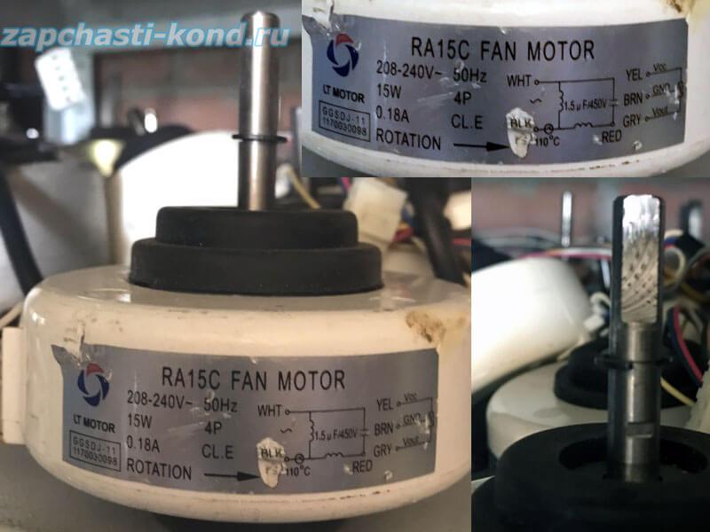 Двигатель (мотор) кондиционера RA15C