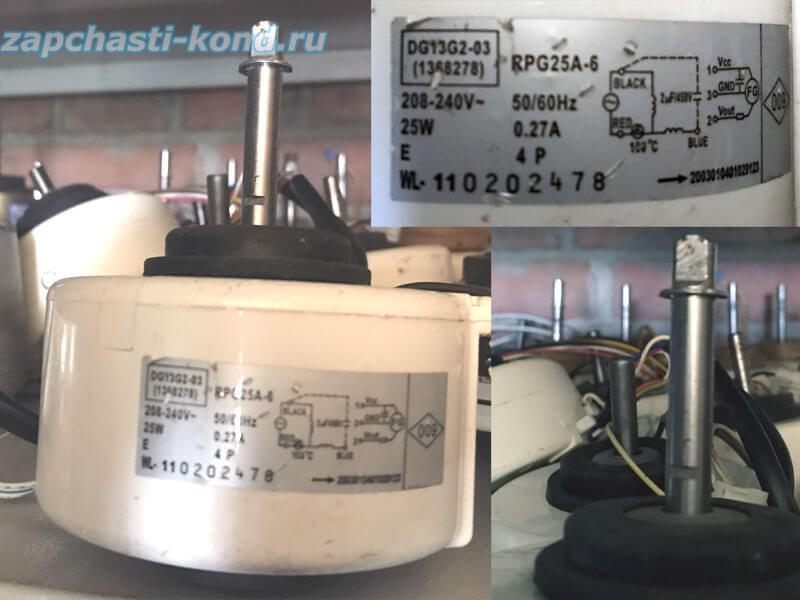 Двигатель (мотор) кондиционера RPG25A-6