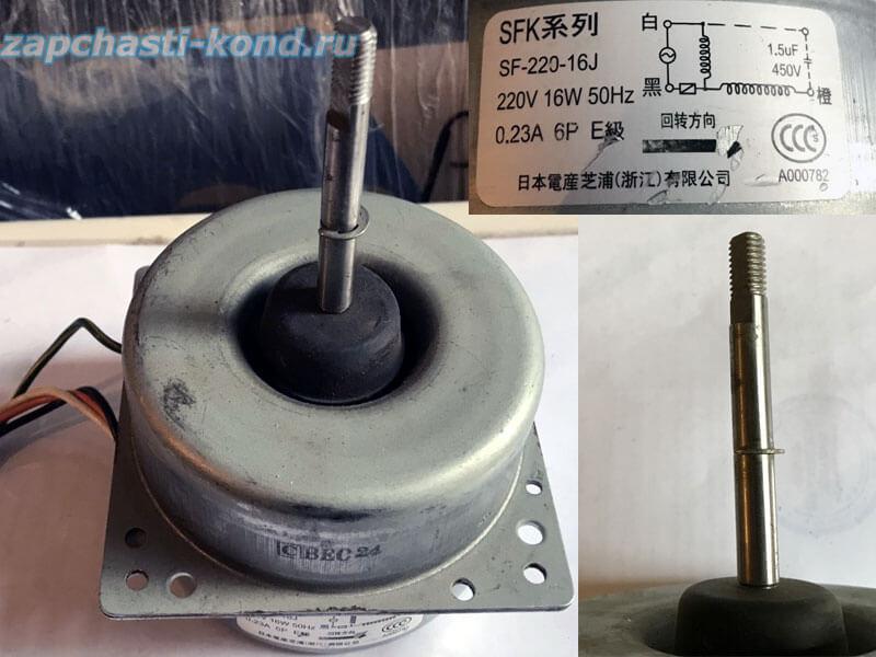 Двигатель (мотор) кондиционера SFK SF-220-16J