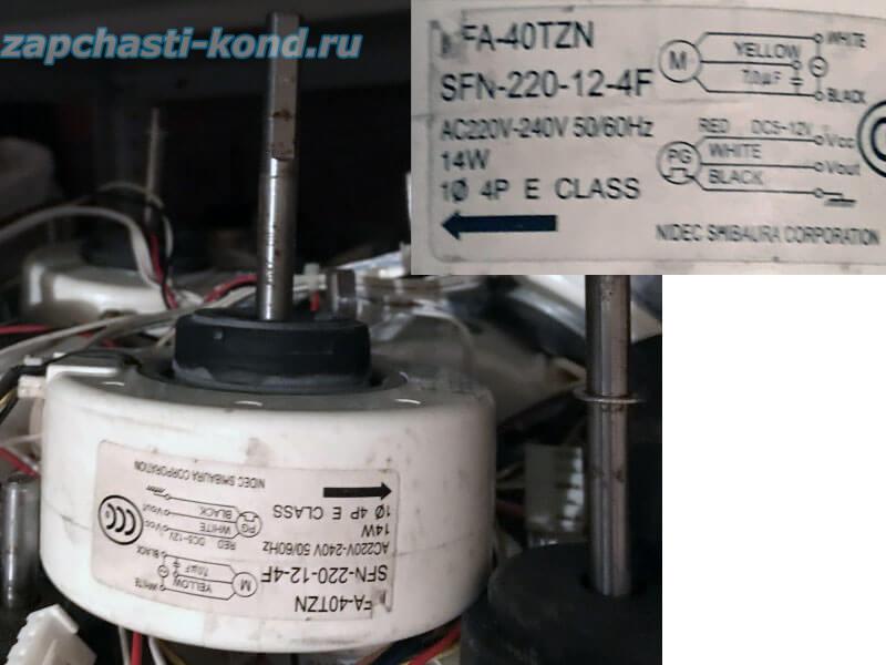 Двигатель (мотор) кондиционера SFN-220-12-4F (MFA-40TN)