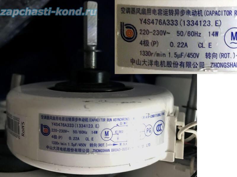 Двигатель (мотор) кондиционера Y4S476A333 (1334123 E)