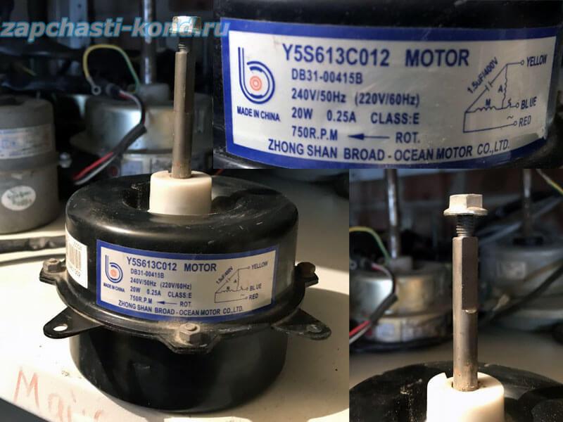 Двигатель (мотор) кондиционера Y5S613C012