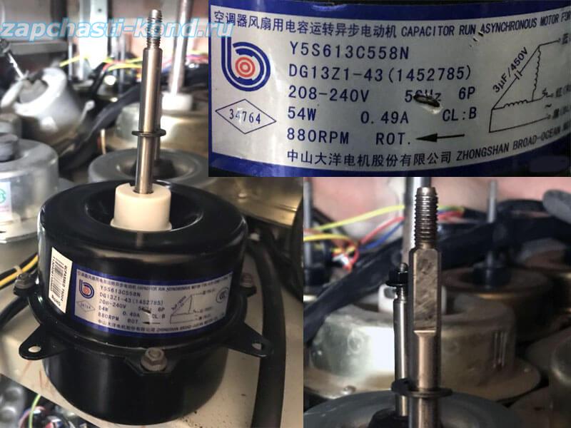 Двигатель (мотор) кондиционера Y5S613C558N DG13Z1-43 (1452785)