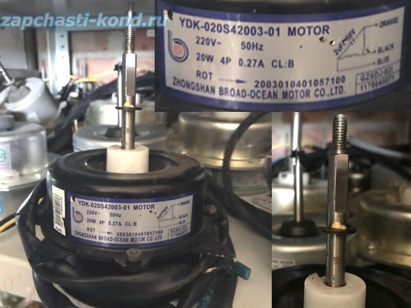 Двигатель (мотор) кондиционера YDK-020S42003-01