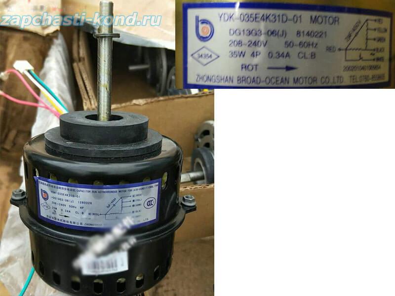 Двигатель (мотор) кондиционера YDK-035E4K31D-01