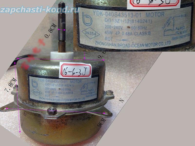 Двигатель (мотор) кондиционера YDK-040S43513-01 DG13Z1-12(8140241)