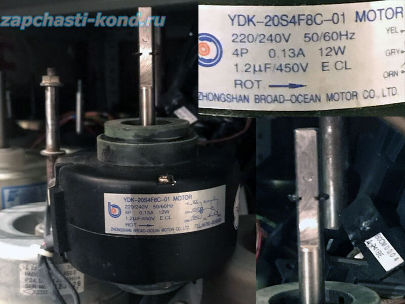 Двигатель (мотор) кондиционера YDK-20S4F8C-01