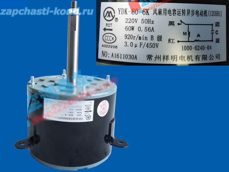 Двигатель (мотор) кондиционера YDK-60-K