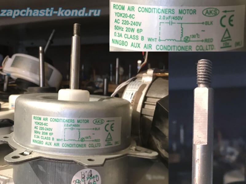 Двигатель (мотор) кондиционера YDK20-6C
