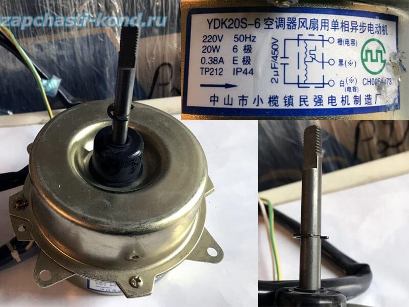Двигатель (мотор) кондиционера YDK20S-6
