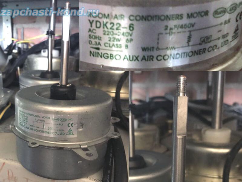 Двигатель (мотор) кондиционера YDK22-6
