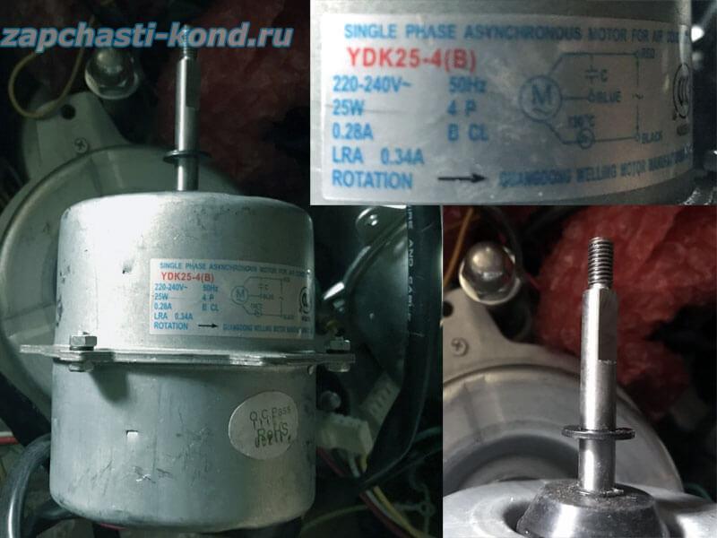 Двигатель (мотор) кондиционера YDK24-4(B)