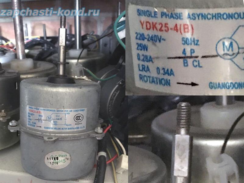 Двигатель (мотор) кондиционера YDK25-4(B)