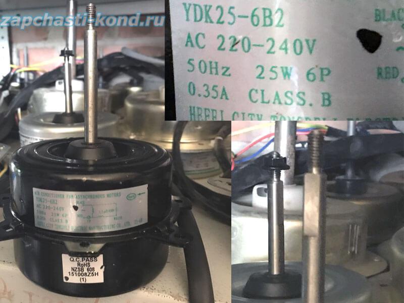 Двигатель (мотор) кондиционера YDK25-6B2