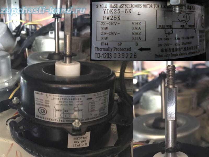 Двигатель (мотор) кондиционера YDK25-6K (FW25K)