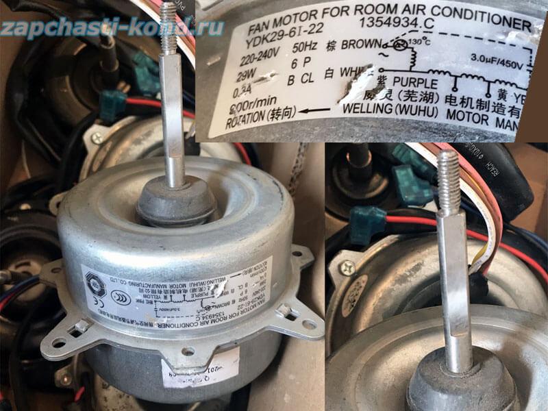 Двигатель (мотор) кондиционера YDK29-6I-22