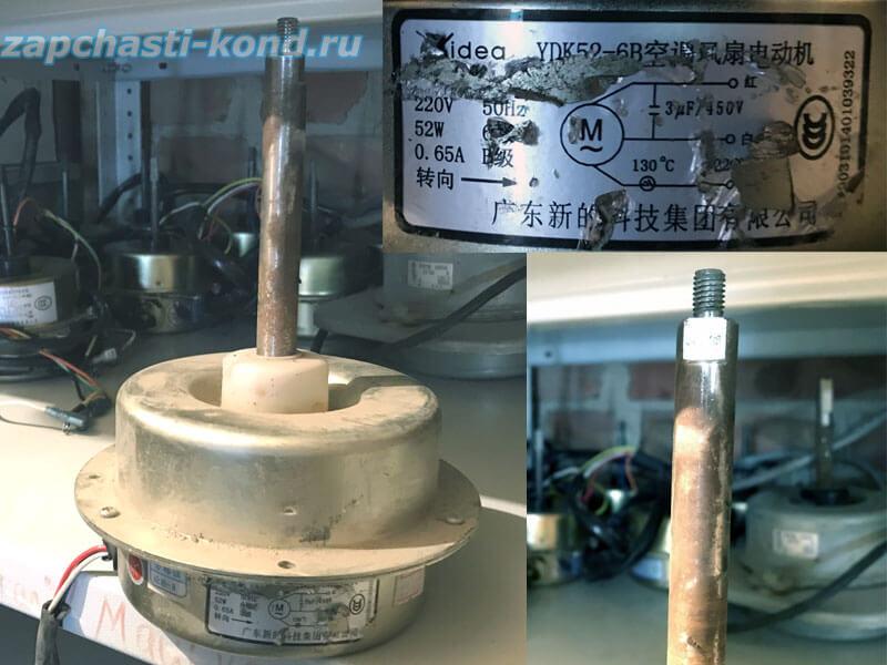 Двигатель (мотор) кондиционера YDK52-6B