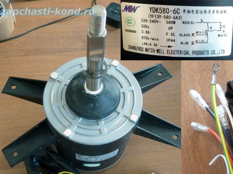 Двигатель (мотор) кондиционера YDK580-6C (YF139-580-6A3)