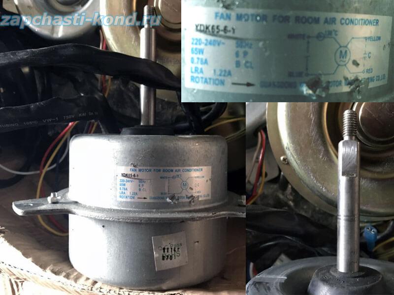 Двигатель (мотор) кондиционера YDK65-6-1