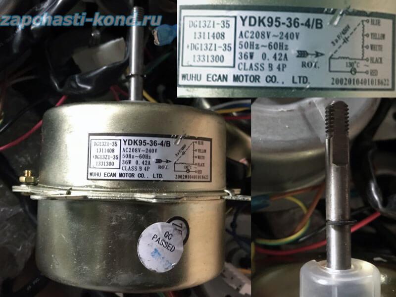 Двигатель (мотор) кондиционера YDK95-36-4/B