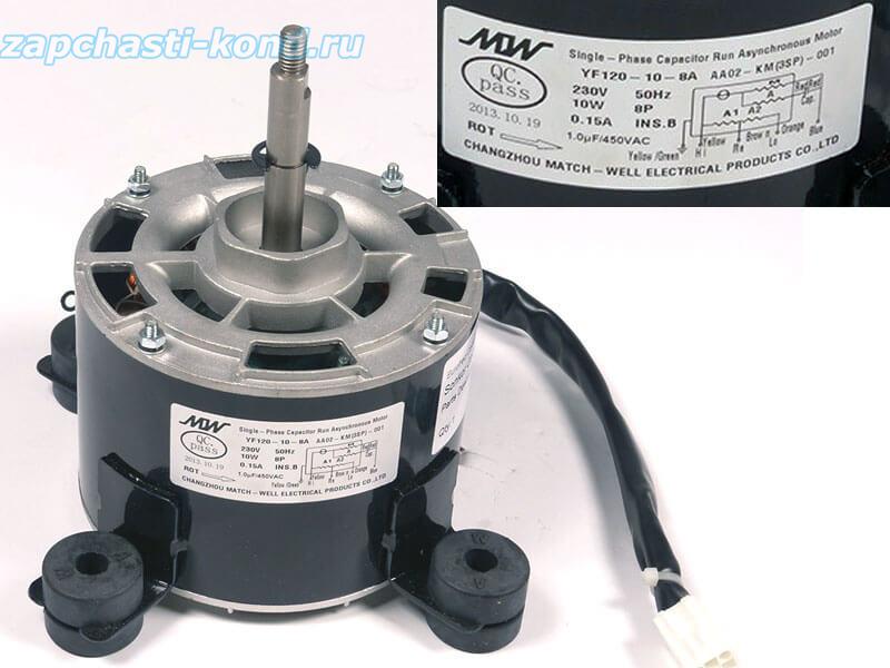 Двигатель (мотор) кондиционера YF120-10-8A (AA02-KM(3SP)-001)