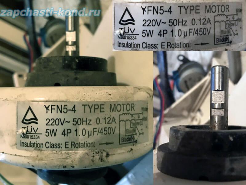 Двигатель (мотор) кондиционера YFN5-4