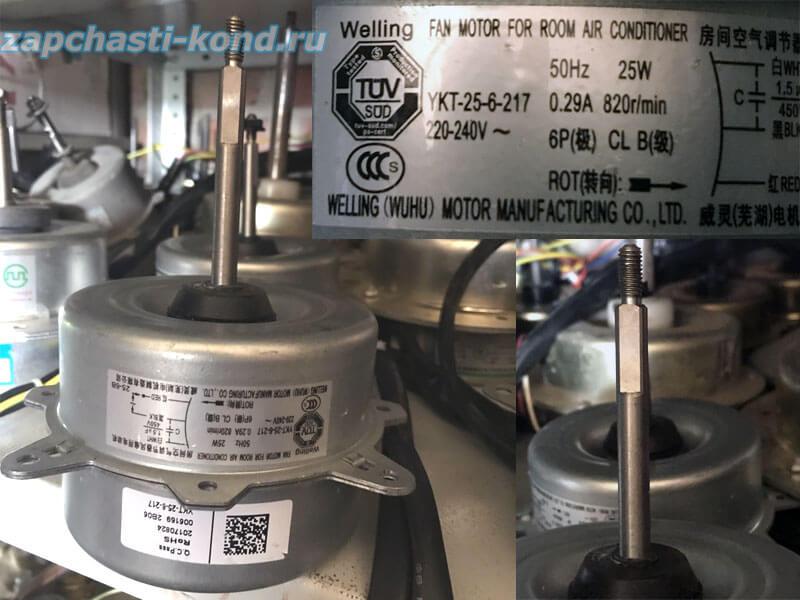 Двигатель (мотор) кондиционера YKT-25-6-217