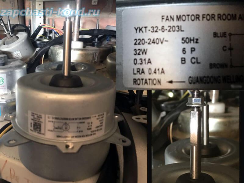 Двигатель (мотор) кондиционера YKT-32-6-203L