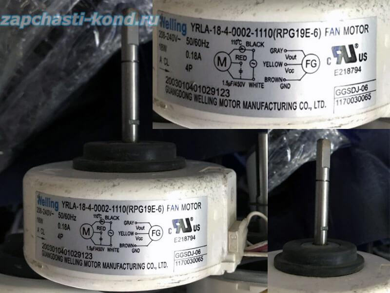 Двигатель (мотор) кондиционера YRLA-18-4-0002-1110 (RPG19E-6)