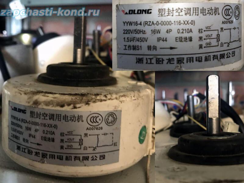 Двигатель (мотор) кондиционера YYW16-4 (RZA-0-0000-055-XX-1)