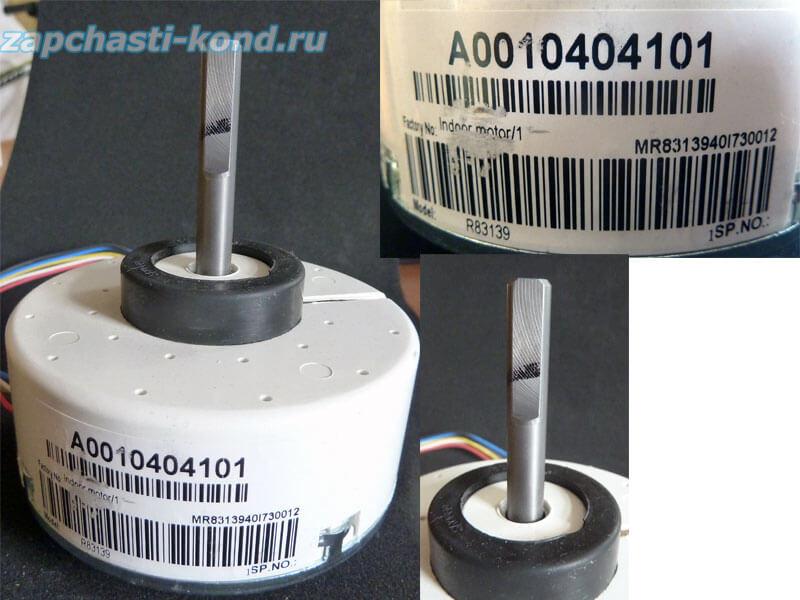 Двигатель (мотор) кондиционера A0010404101