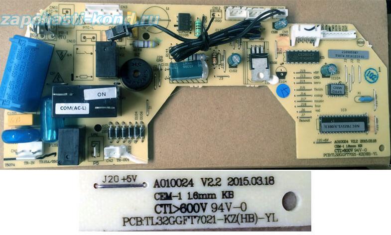 Модуль управления кондиционером A010024