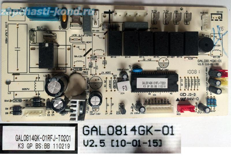 Модуль управления кондиционером GAL0814GK-01