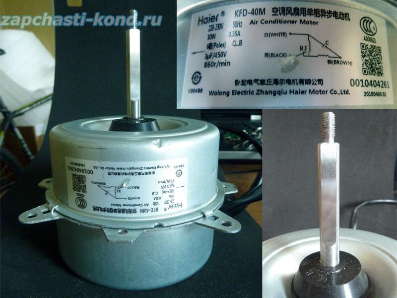 Двигатель (мотор) кондиционера KFD-40M