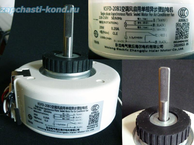 Двигатель (мотор) кондиционера KSFD-20B1
