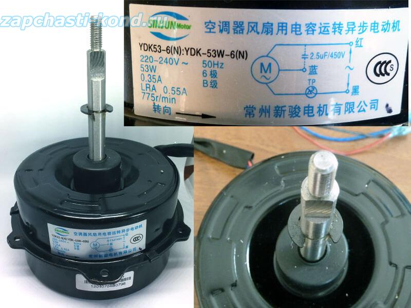 Двигатель (мотор) кондиционера YDK53-6(N) YDK-53W-6(N)