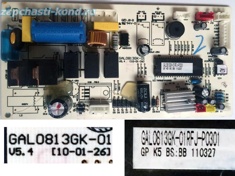 Модуль управления кондиционером GAL0813GK-01