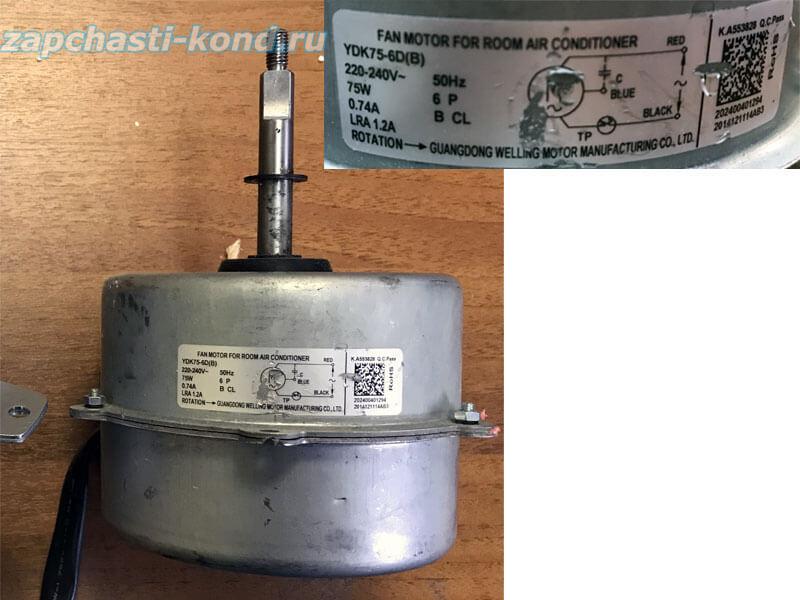 Двигатель (мотор) кондиционера YDK75-6D(B)