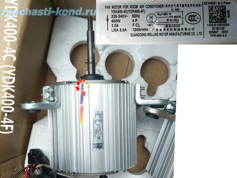 Двигатель (мотор) кондиционера YDK400-4C (YDK400-4F)