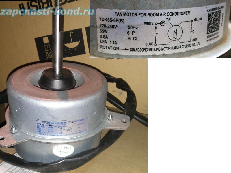 Двигатель (мотор) кондиционера YDK65-6F(B)