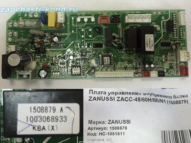 Модуль управления кондиционером 1508879 A