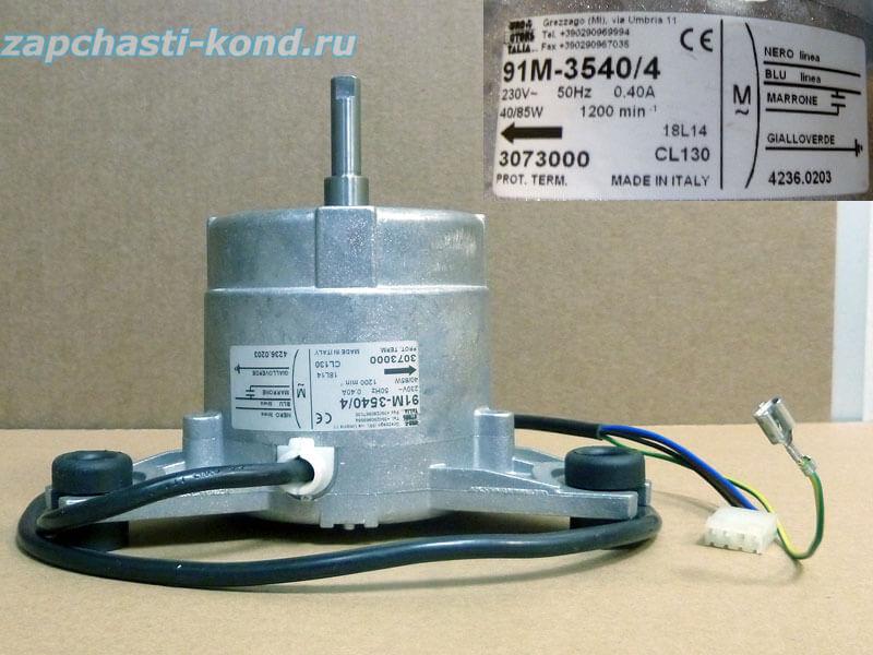 Двигатель (мотор) кондиционера 91M-3540/4