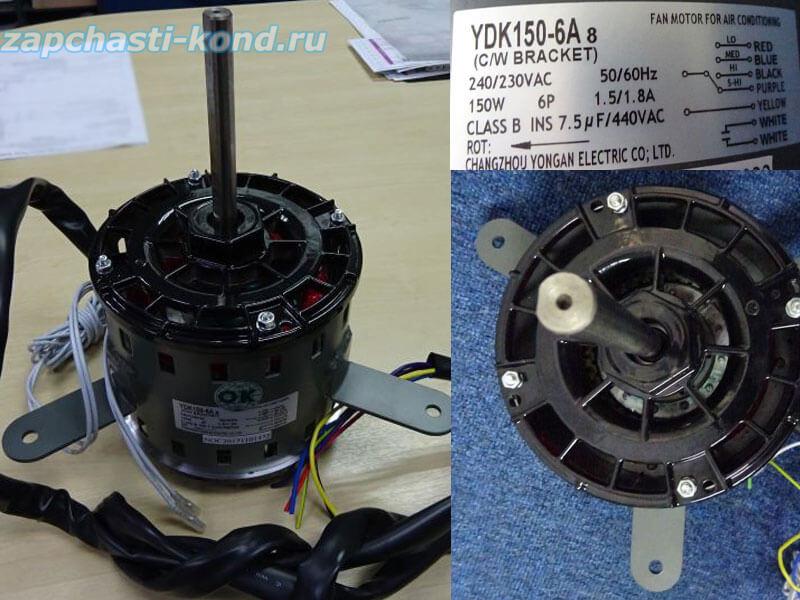 Двигатель (мотор) кондиционера YDK150-6A