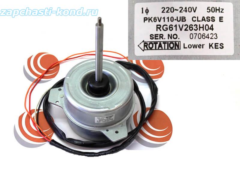 Двигатель (мотор) кондиционера PK6V110-UB(RG61V263H04)
