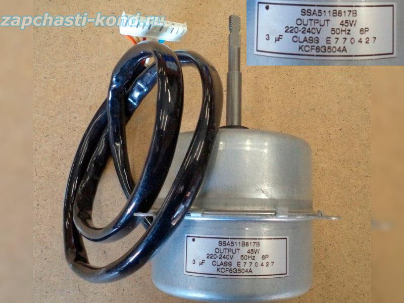 Двигатель (мотор) кондиционера SSA511B817B