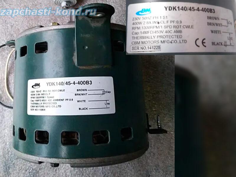 Двигатель (мотор) кондиционера YDK140/45-4-400B3